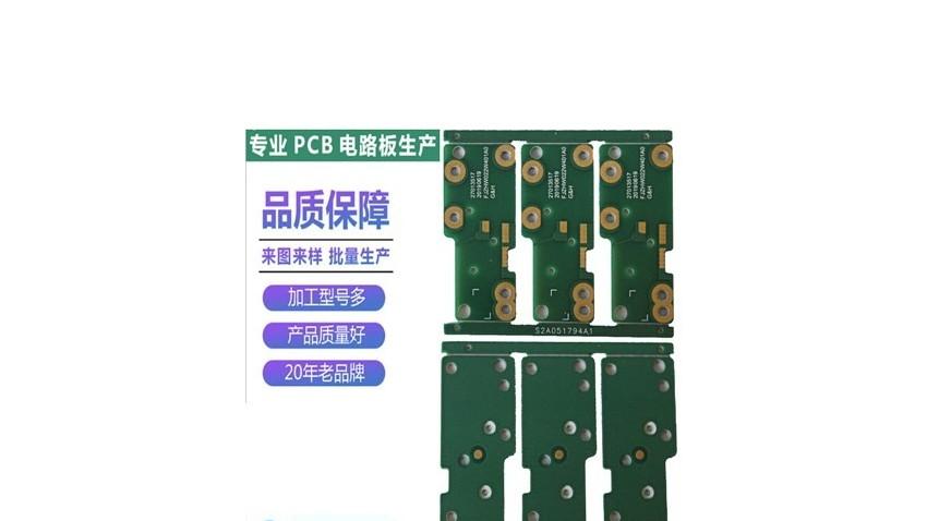 智能电器PCB电路板生产厂家