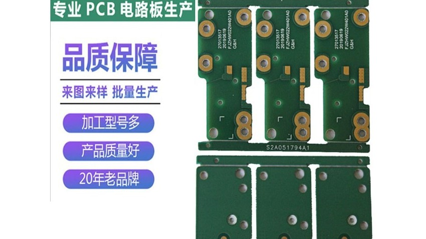 PCB电路板定制厂家哪家好