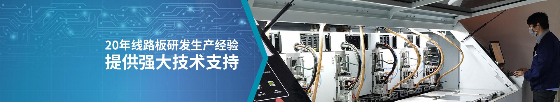 同创鑫-20年线路板研发生产经验