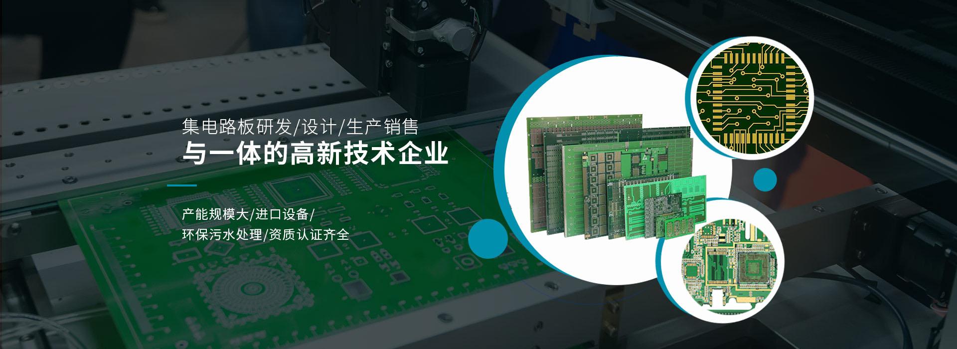 同创鑫-集电路板研发/设计/生产销售与一体的高新技术企业