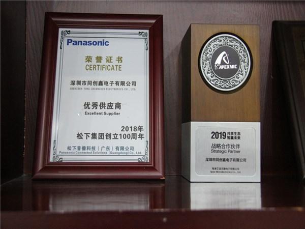 同创鑫-荣誉证书