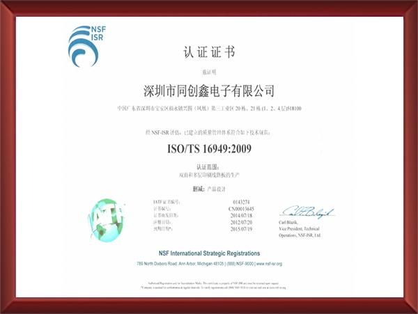 同创鑫-国际质量体系认证证书