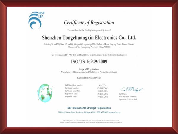 同创鑫-国际质量体系认证证书英文版