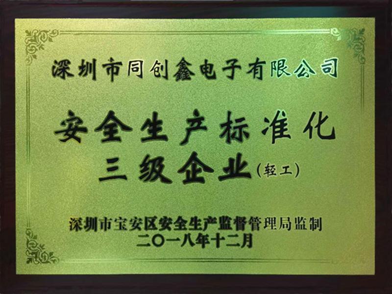 安全生产监督管理局_副本