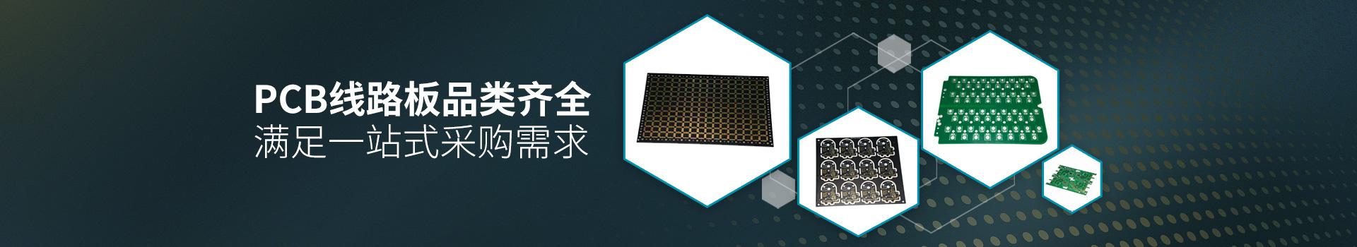 同创鑫-PCB线路板品类齐全