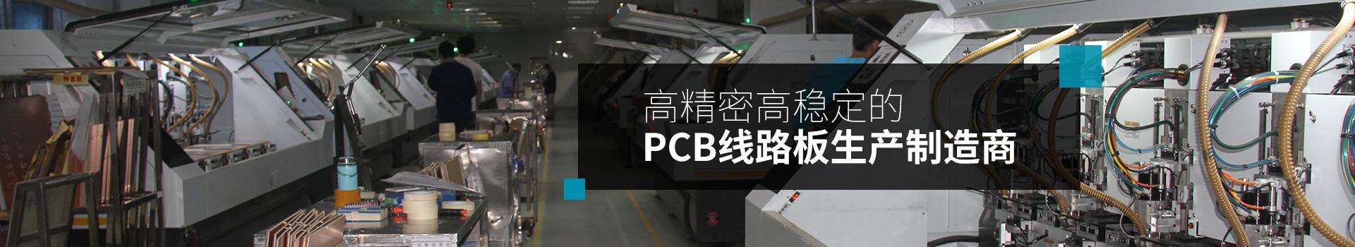 同创鑫-高精密高稳定的PCB线路板生产制造商